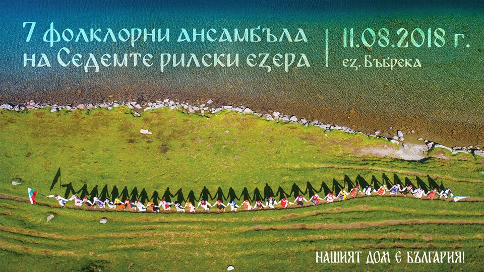 Седем ансамбъла в костюми от седемте етнографски области на България