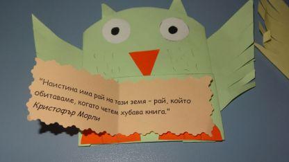 Библиотечни специалисти и доброволци ще раздават цитати за книгите в парка на Видин.
