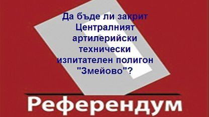 """Референдум """"Змейово"""""""
