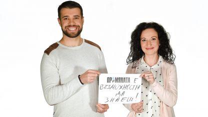 Географ БГ: Димитър и Евгения