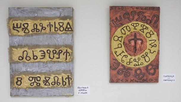 Творби от изложбата