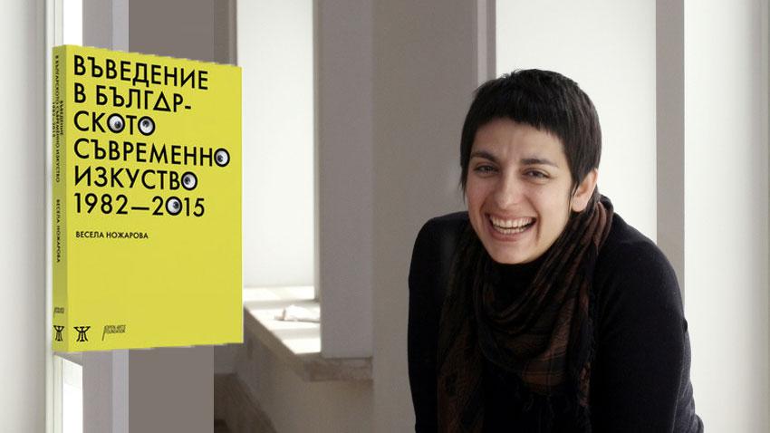 """След много успешната премиера на книгата """"Въведение в българското съвременно"""
