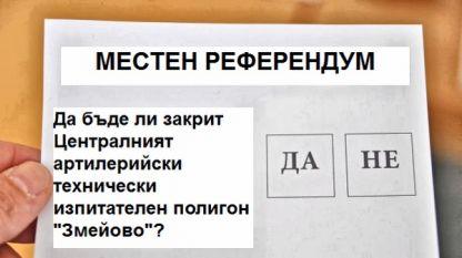 """Референдум """"Змеѝово"""""""