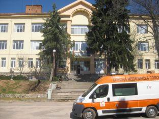 Спешен център- Белоградчик