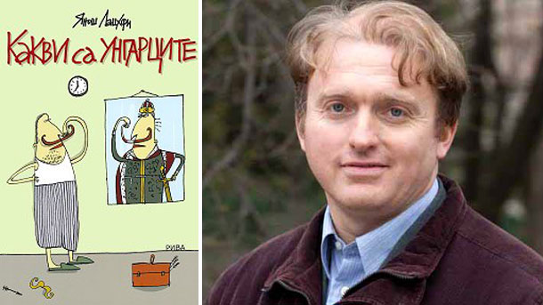 Янош Лацкфи и неговата книга