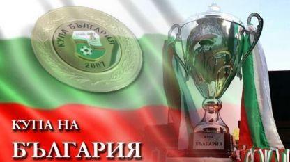 купа на България по футбол