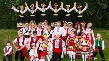 Фолклорен танцов състав