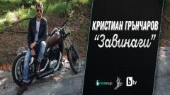 Кристиан Грънчаров