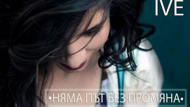 """""""Няма път без промяна"""" е най-новият сингъл на певицата IVE."""