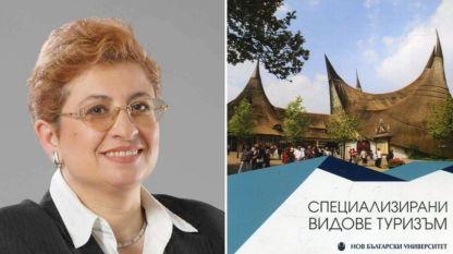 Доц. Соня Алексиева и книгата за специализираните видове туризъм