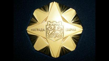 Награда Варна
