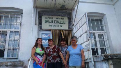 Членове на читалището в село Страцин