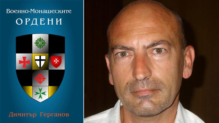 Димитър Герганов и неговата книга