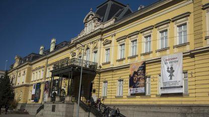 Институт за етнология и фолклористика с Етнографски музей при БАН.