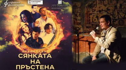 Александър Чобанов като сценарист на