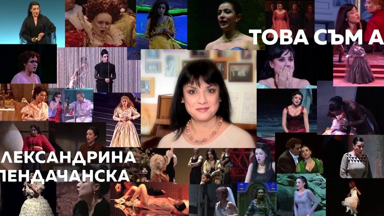 Александрина Пендачанска, една от най-известните български оперни прими в света,
