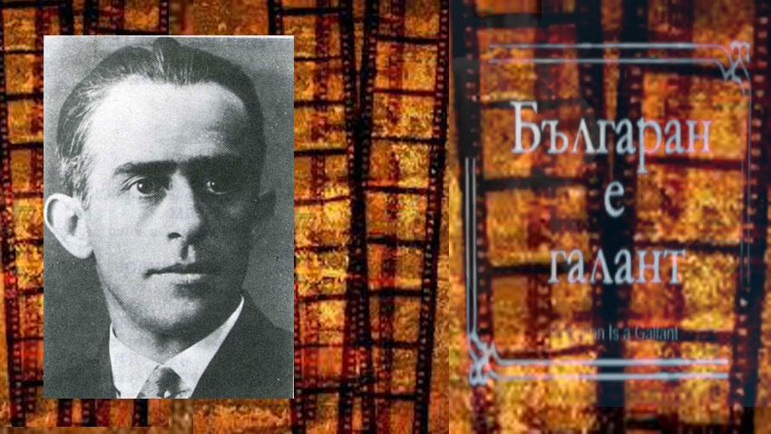 """Васил Гендов е сценарист, режисьор и изпълнител на главната роля в първия български игрален филм """"Българан е галант""""."""