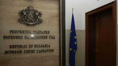 Върховен касационен съд