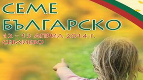 Фестивал в Севлиево