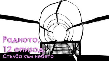 Илюстрация: Теодор Иванов