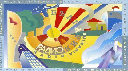 QSL-карточка, созданная всемирно известным художником-аниматором Теодором Ушевым для Радио Болгария