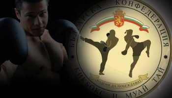 Снимка: Българска конфедерация по кик бокс и муай тай
