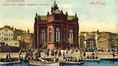 Желазната църква в Цариград - катедрален храм на Българската екзархия до 1913 година