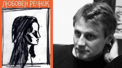 Иван Христов и новата му стихосбирка
