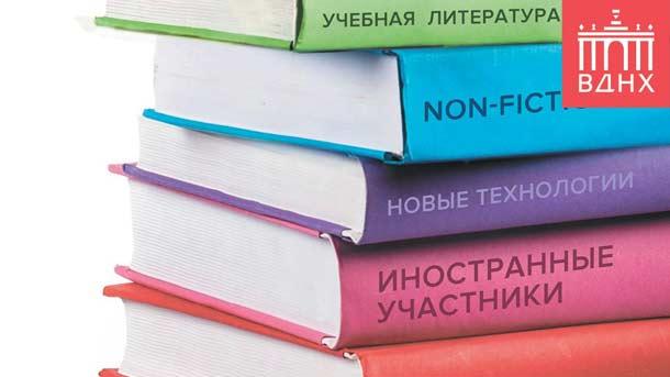 Начал работу болгарский стенд на 30-ой юбилейной Московской международной книжной выставке (ММКВЯ)