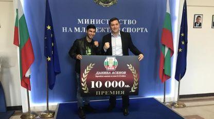 Президентът на Българската федерация по бокс Красимир Инински връчи специална премия в размер на 10 000 лева на Даниел Асенов