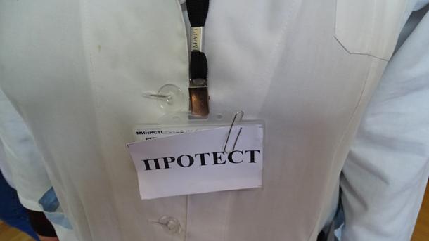 Лекари специализанти излизат на протест пред здравното министерство