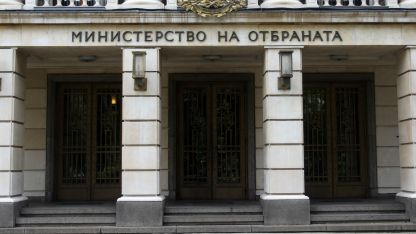 Bulgarian Ministry of Defense