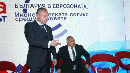"Сергей Станишев и Бойко Борисов по време на дискусия ""България в еврозоната. Икономическата логика срещу митовете"""