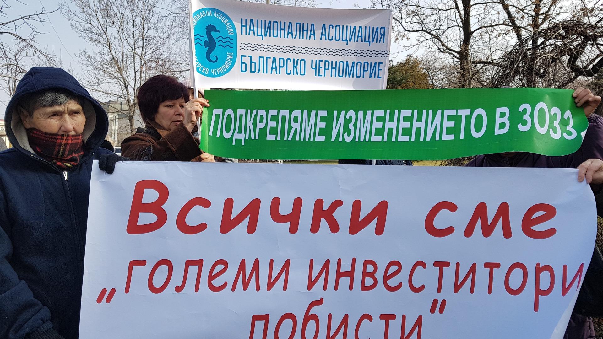 Протестиращи срещу президентското вето в София