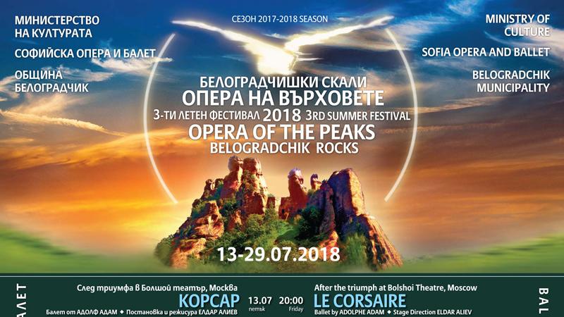 Третото издание на летния фестивал