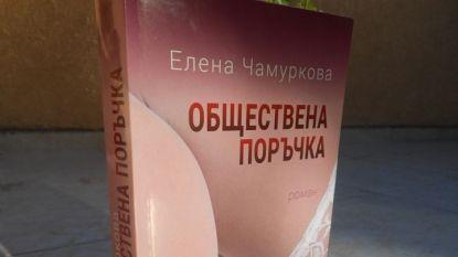 """Романът """"Обществена поръчка"""" на Елена Чамуркова, който от дни е на книжния пазар, е политически трилър, в който се преплитат художествена измислица и реално случили се събития."""