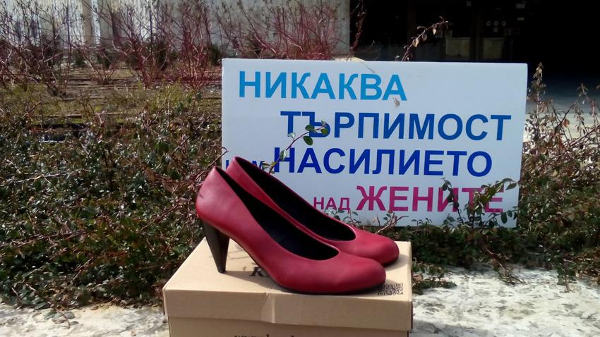 """За пети път в България се проведе международната кампанията """"Извърви километър в нейните обувки""""."""