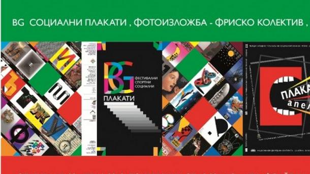 """От 23 април """"цветът"""" на световния социален плакат си дава"""
