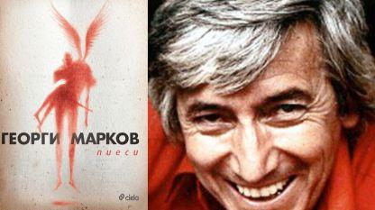 Георги Марков и новото издание на пиесите му