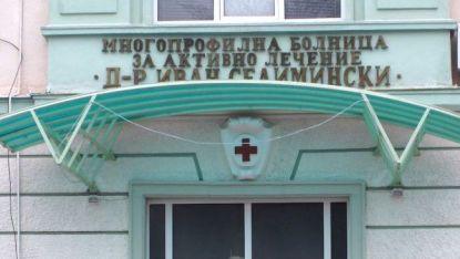 """30 легла е капацитетът на инфекциозно отделение към МБАЛ """"Д-р Иван Селимински"""" в Сливен."""