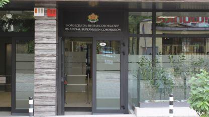 Сградата на Комисията за финансов надзор в София