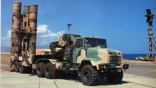 Зенитен ракетен комплекс С-300