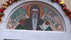 Свети Иван Рилски църква Перник