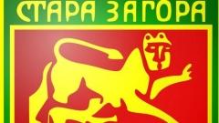 Стара Загора герб