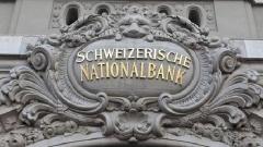 Швейцарска централна банка