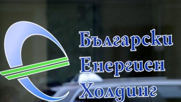 Държавният Български енергиен холдинг (БЕХ) ще проведе в началото на