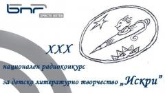 Рисунката на Борис Димовски е запазена марка на конкурса