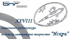 Рисунката на Борис Димовски вече 28 години е запазена марка на конкурса.