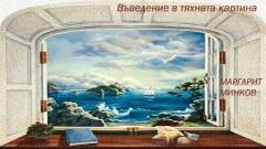 """Запазена марка """"Радиотеатър"""" завършва седмицата с радиопостановката на прекрасната пиеса на Маргарит Минков – """"Въведение в тяхната картина"""""""