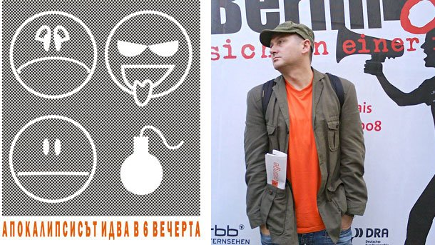 "Афиш за постановката на пиесата вМалък градски театър ""Зад канала"" и авторът - Георги Господинов."